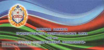Transnistria - 1  Rubel - commemorative with folder (#060_UNC)