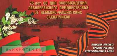 Transnistria - 1  Rubel - commemorative with folder (#064_UNC)