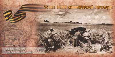 Transnistria - 1  Rubel - commemorative with folder (#065_UNC)