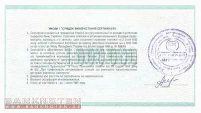 Ukraine - 1 Million  Karbowanetz (#091A_UNC)