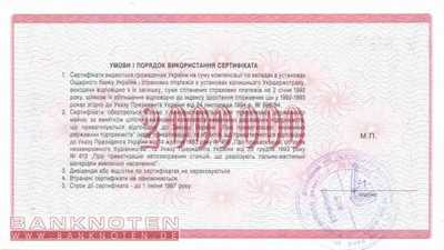 Ukraine - 2 Million Karbowanetz (#091B_UNC)