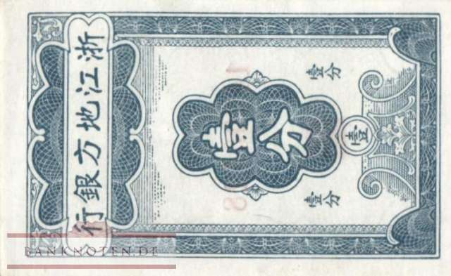 China - 1  Cent (#S0880_XF)